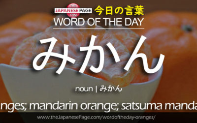 Beginner Word of the Day – みかん [oranges; mandarin orange; satsuma mandarin]
