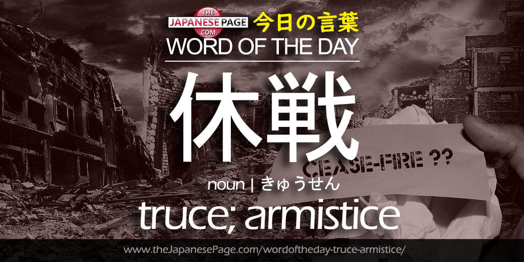 Advanced Word of the Day – 休戦 [truce; armistice]