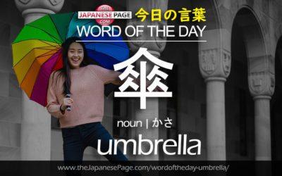 Beginner Word of the Day – 傘 [umbrella]