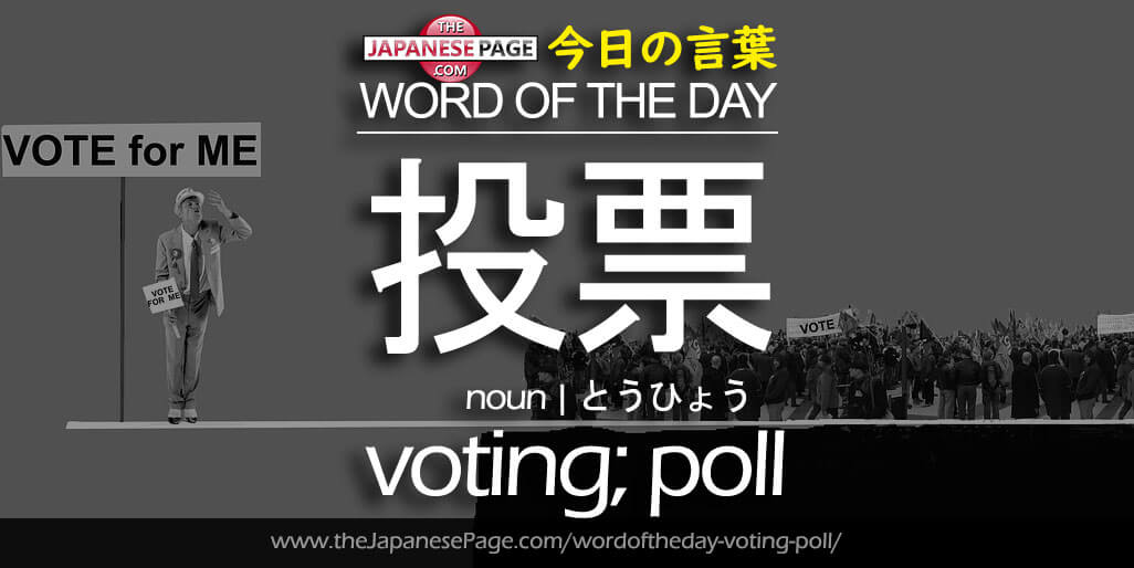 Advanced Word of the Day – 投票 [voting; poll]