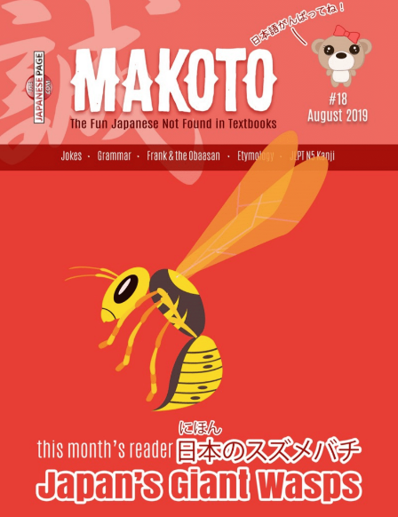 Makoto Japanese e-Zine #18 August 2019 | Digital Download + MP3s