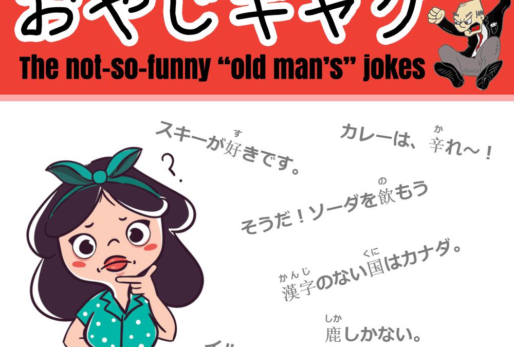 おやじギャグ Old Man's (Flat) Jokes in Japanese