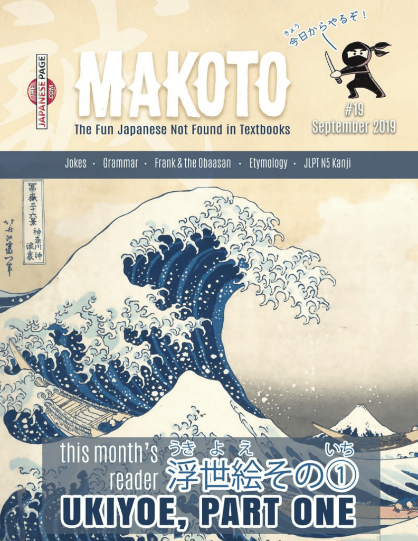 Makoto Japanese e-Zine #19 September 2019 | Digital Download + MP3s