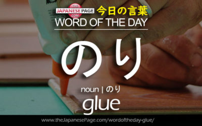 Beginner Word of the Day – のり [glue]
