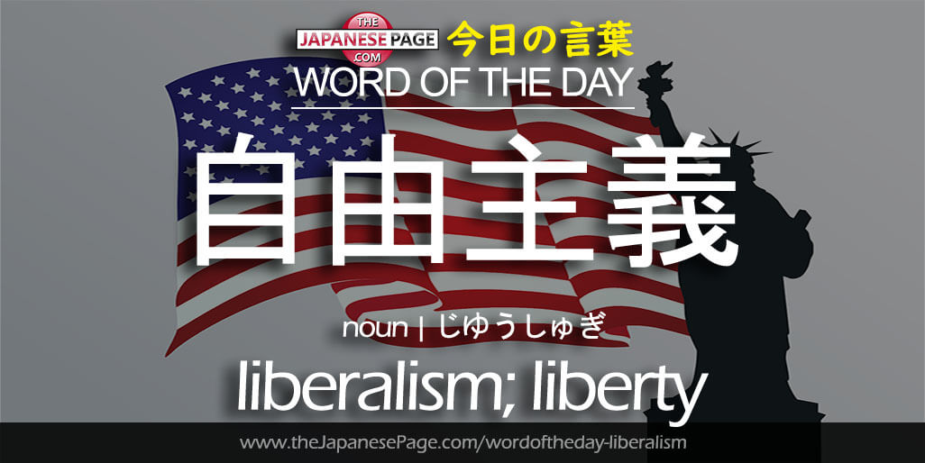 Advanced Word of the Day – 自由主義 [liberalism; liberty]