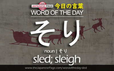 Beginner Word of the Day – そり [sled; sleigh]