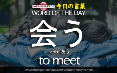 Beginner Word of the Day – 会う [to meet]