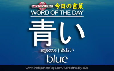 Beginner Word of the Day – 青い [blue]