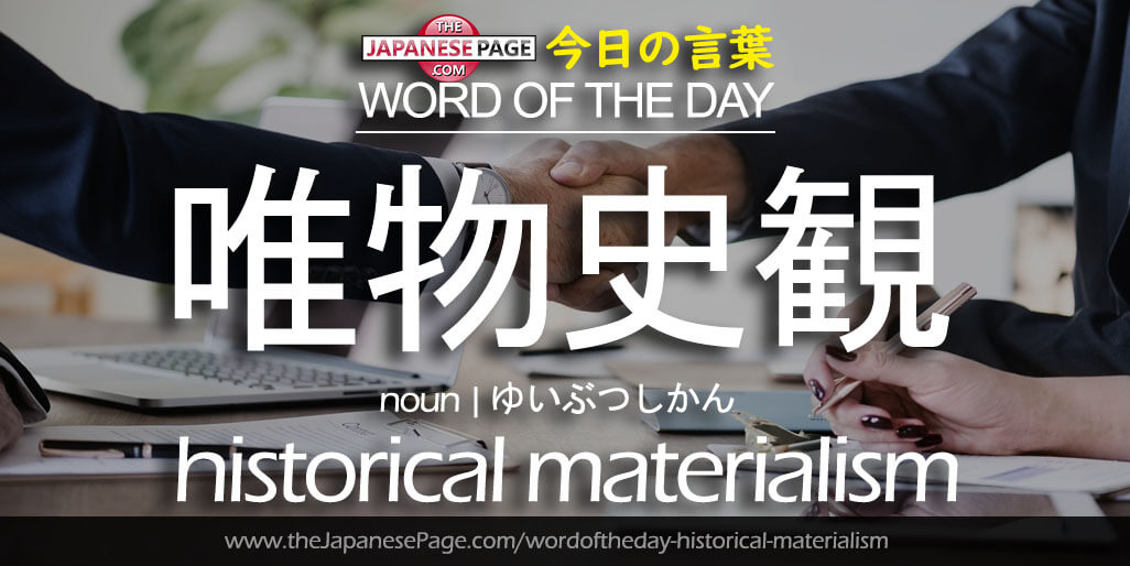 Advanced Word of the Day – 唯物史観 [historical materialism]