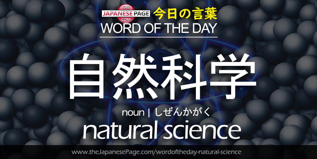 Advanced Word of the Day – 自然科学 [natural science]