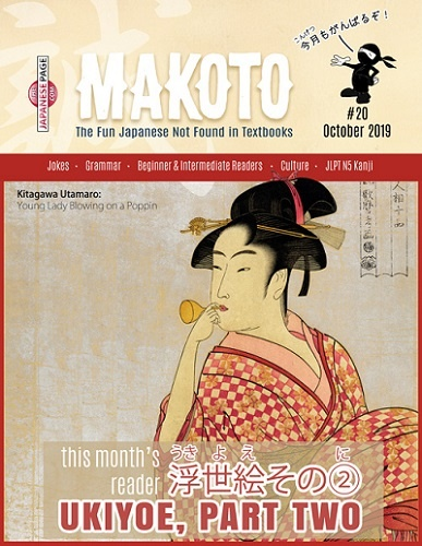 Makoto Japanese e-Zine #20 October 2019 | Digital Download + MP3s