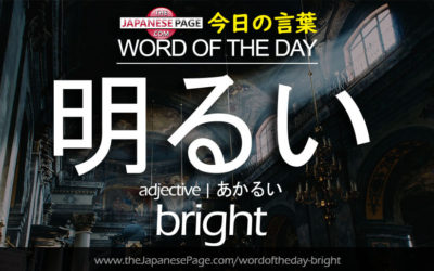 Beginner Word of the Day – 明るい [bright]