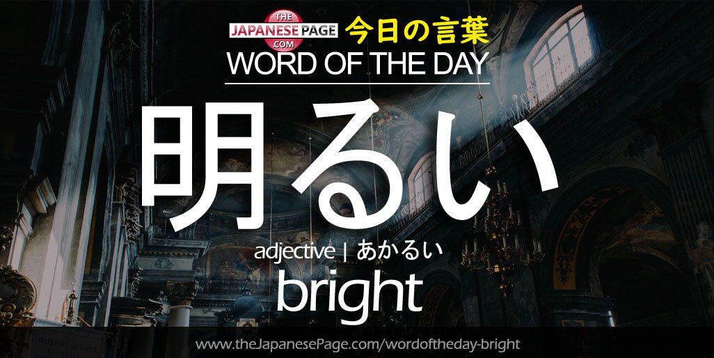 Beginner Word of the Day – 明るい [bright]