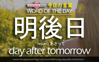 Beginner Word of the Day – 明後日 [day after tomorrow]