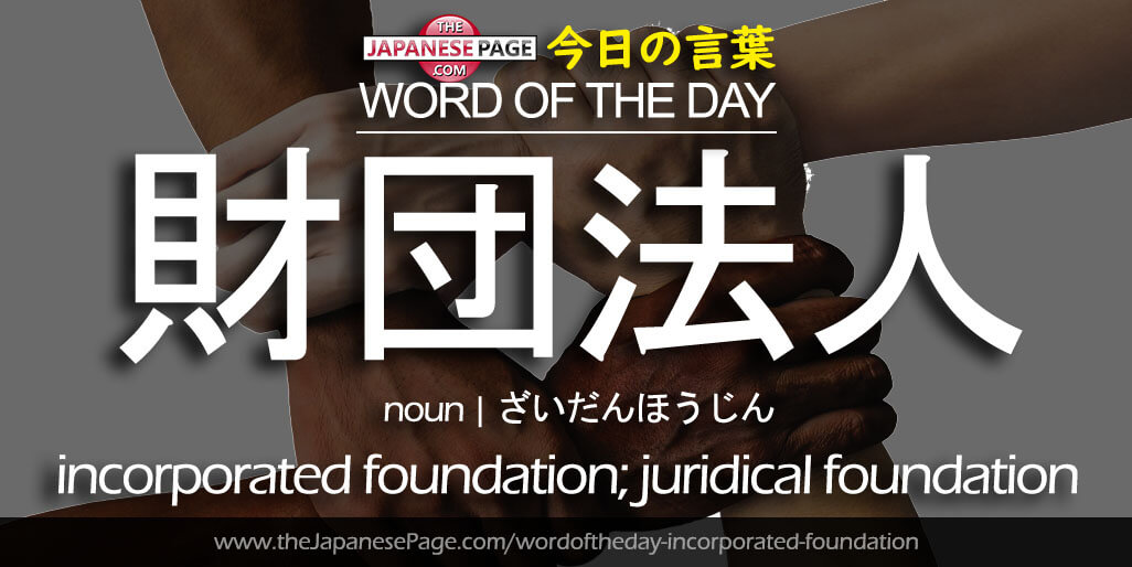 Advanced Word of the Day – 財団法人 [incorporated foundation; juridical foundation]