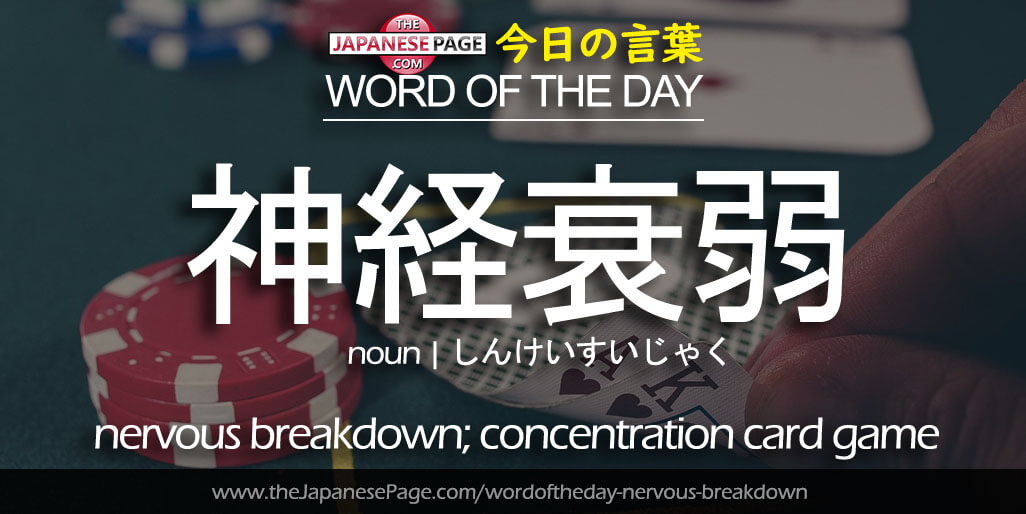 Advanced Word of the Day – 神経衰弱 [nervous breakdown; concentration card game]