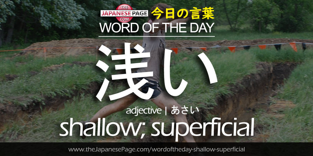 Advanced Word of the Day – 浅い [shallow; superficial]