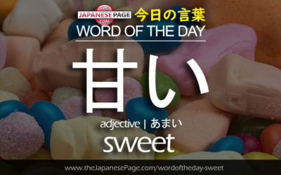 Beginner Word of the Day – 甘い [sweet]