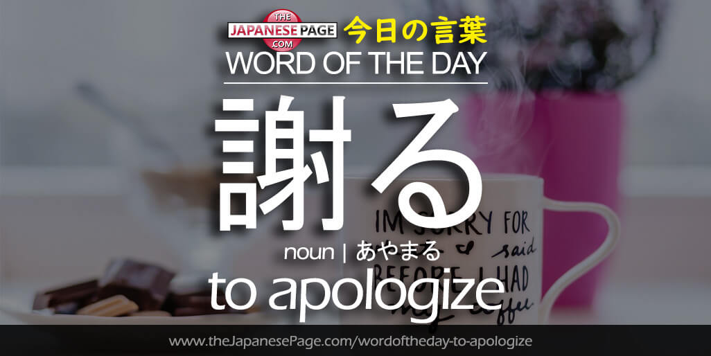 Advanced Word of the Day – 謝る [to apologize]