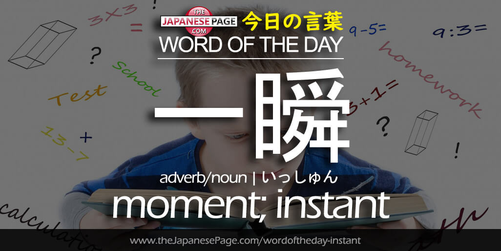 Advanced Word of the Day – 一瞬 [moment; instant]