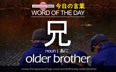 Beginner Word of the Day – 兄 [older brother]