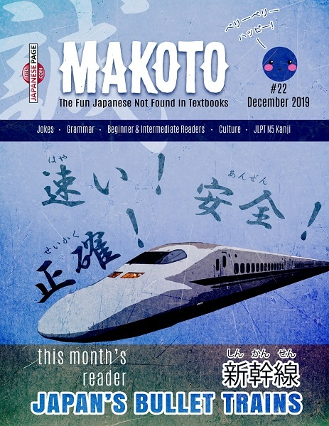 Makoto Japanese e-Zine #22 December 2019 | Digital Download + MP3s