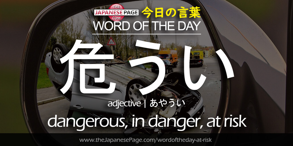 Advanced Word of the Day – 危うい [dangerous, in danger, at risk]