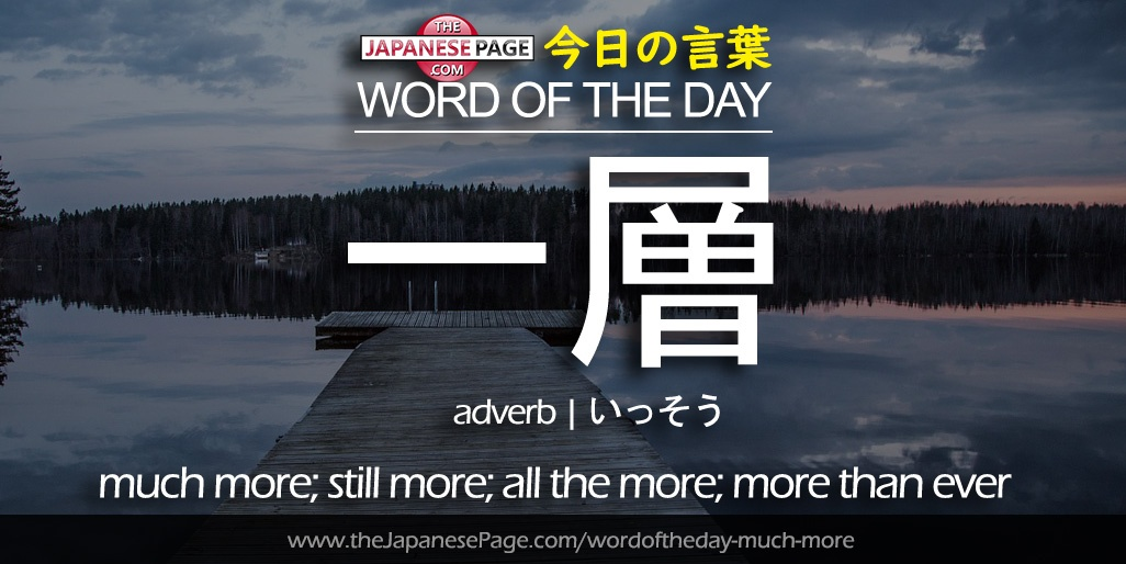 Advanced Word of the Day – 一層 [much more; still more; more than ever]