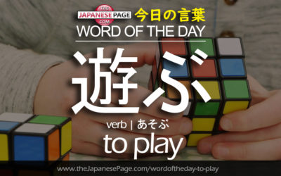 Beginner Word of the Day – 遊ぶ [to play]