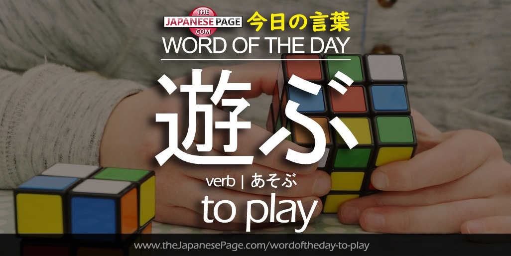 The Japanese Page Word of The Day - To Play
