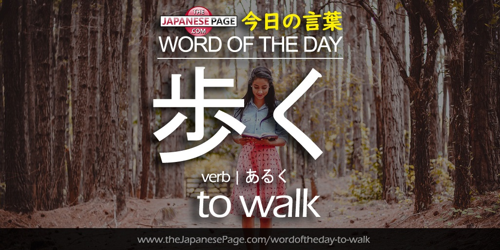 The Japanese Page Word of The Day - To Walk
