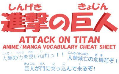 Learn Japanese phrases from Attack on Titan 進撃の巨人 Shingeki no Kyojin