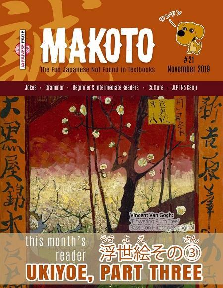 makoto_21_cover_image