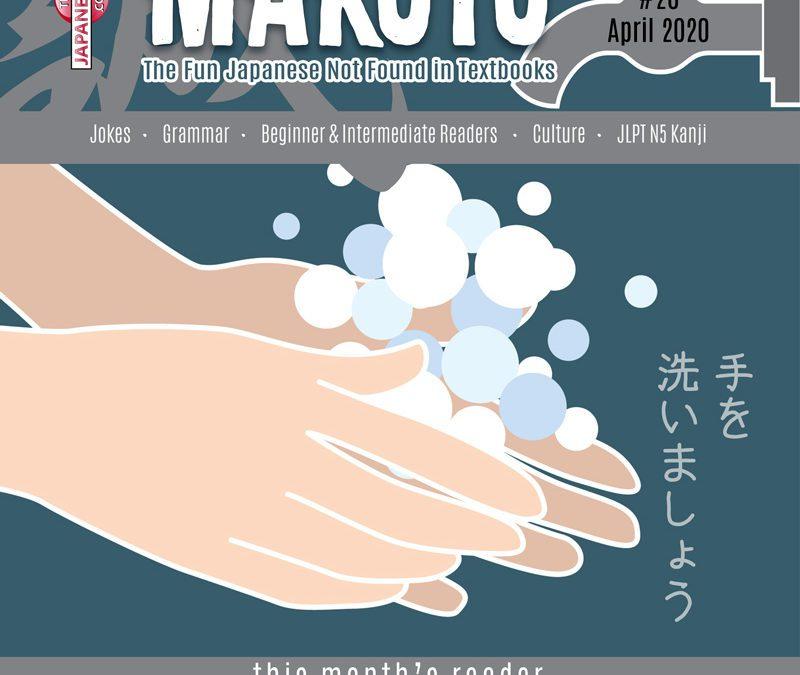 Makoto E-zine #26 April 2020