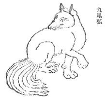 九尾のきつね  The Nine-Tailed Fox