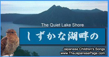 Japanese Traditional Songs – At a Quiet Lakeside しずかな湖畔の