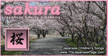 Japanese Traditional Songs – Sakura さくら