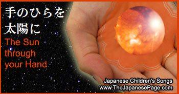 Japanese Traditional Songs – 手のひらを太陽に The Sun through Your Hand