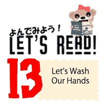 Yonde Miyo 13 – 手を洗う方法 how to wash hands [Beginners]